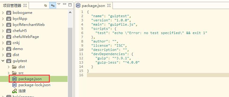 生成的package.json文件